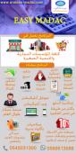 برنامج إيزي مداك للمؤسسات التجارية الصغيرة