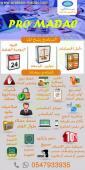 برنامج برو مداك لمؤسسات التجارية الصغيرة والمتوسطة