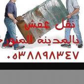 نقل أثاث بالمدينة المنورة 0538898347
