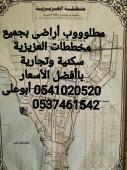 نبيع ونشتري ونسوق بجميع مخططات العزيزية بالخبر 0541020520