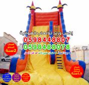 ألعاب زحاليق هوائية وزحليقات جافة طول 6 متر 7 متر 8 متر 9 متر 10 متر 11 متر