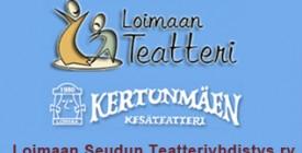 Lahjakortti 2018 Loimaan teatteri / Kertunmäen kesäteatteri
