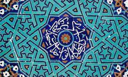 Yazd Mosque detail