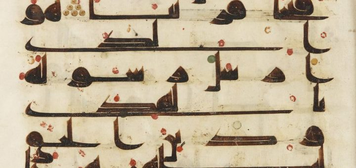 Des écrits coraniques datant du 8e ou du 9e siècle - Crédit : Wikimedia