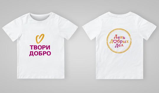 Good Deeds Day in Russian