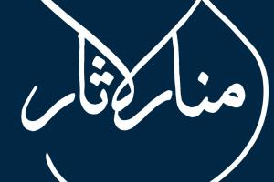 Manar al Athar logo whiteon Oxford Blue copy