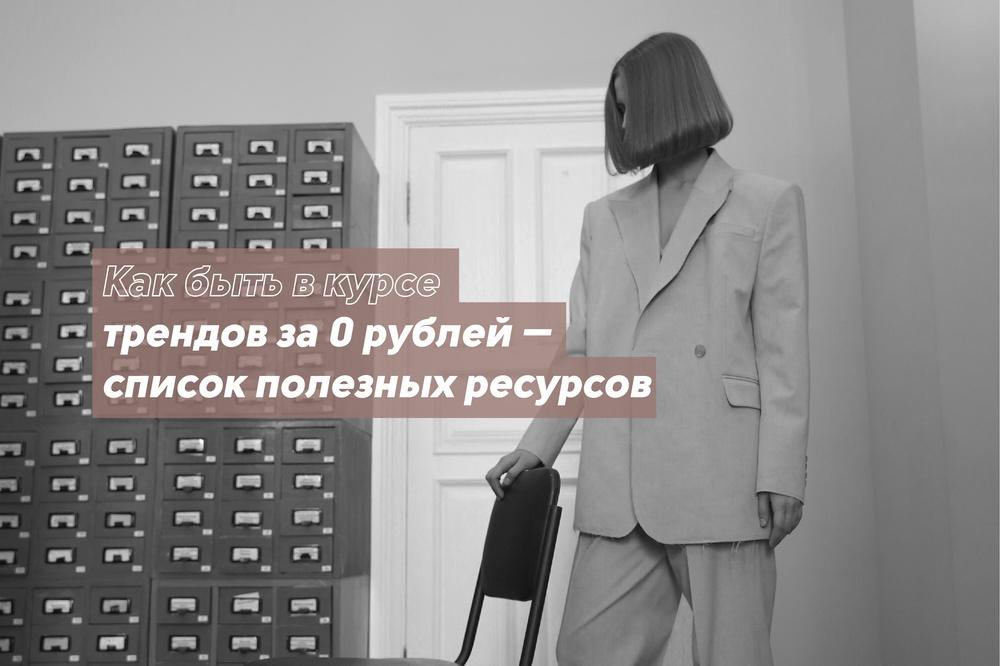 Как быть в курсе трендов за 0 рублей — список полезных ресурсов