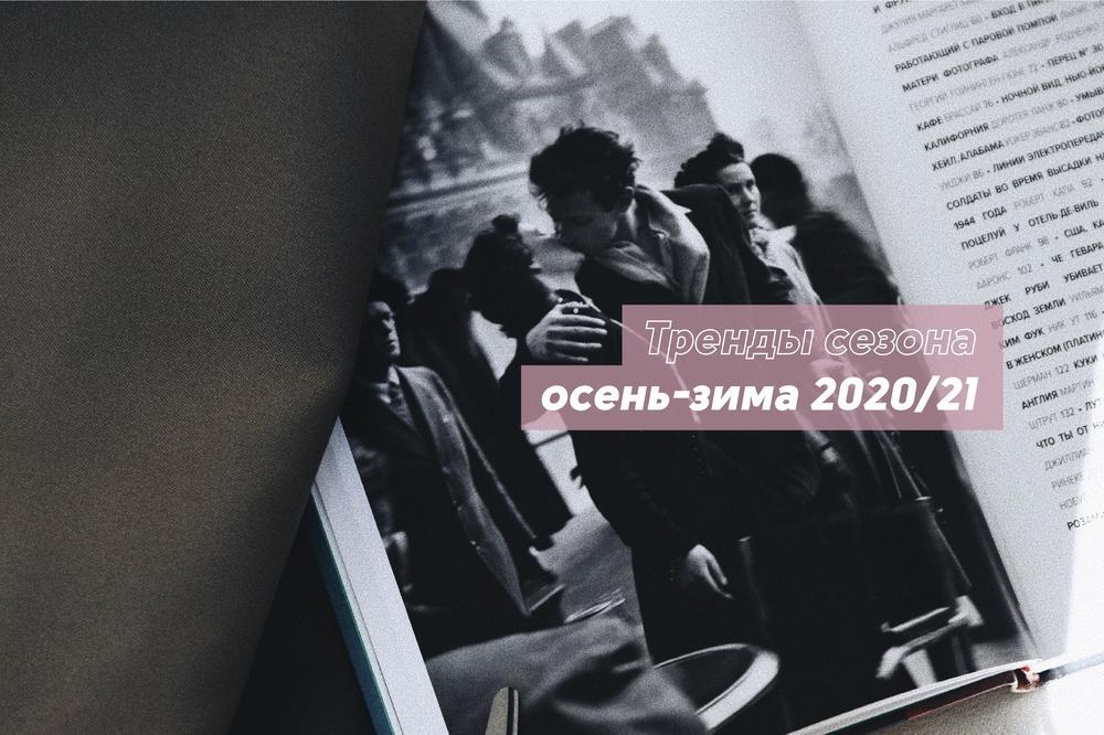 Тренды сезона осень-зима 2020/21