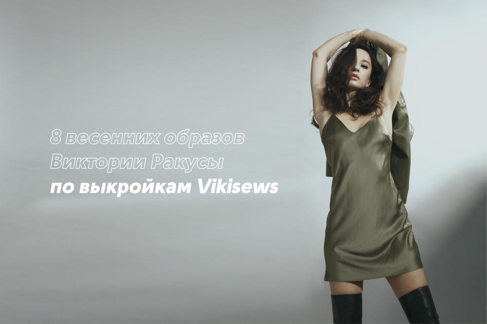 8 весенних образов Виктории Ракусы по выкройкам Vikisews