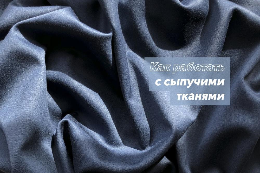 Как работать с сыпучими тканями