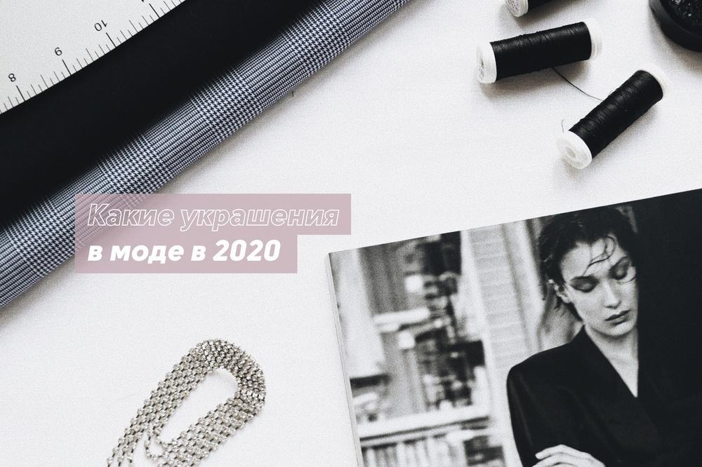 Какие украшения в моде в 2020
