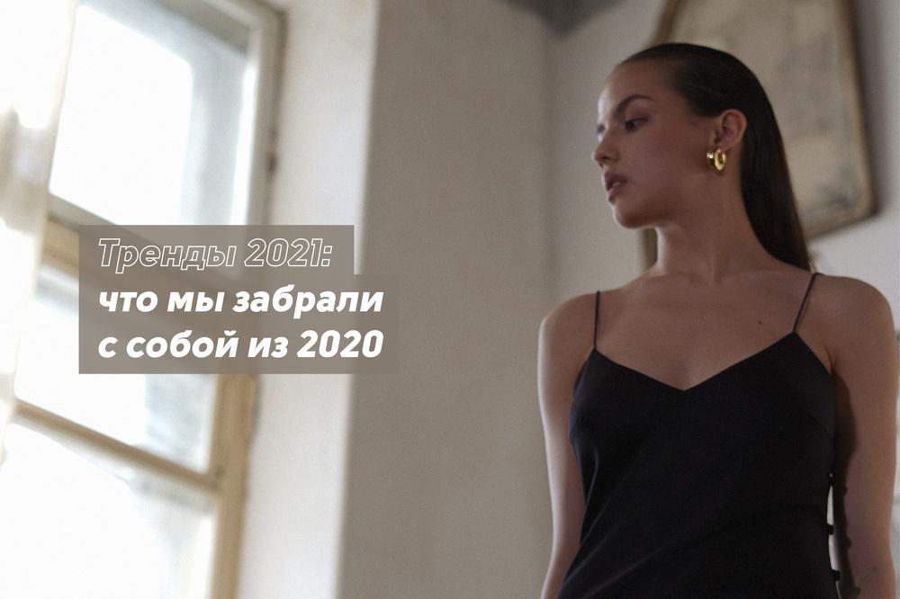 Тренды 2021: что мы забрали с собой из 2020