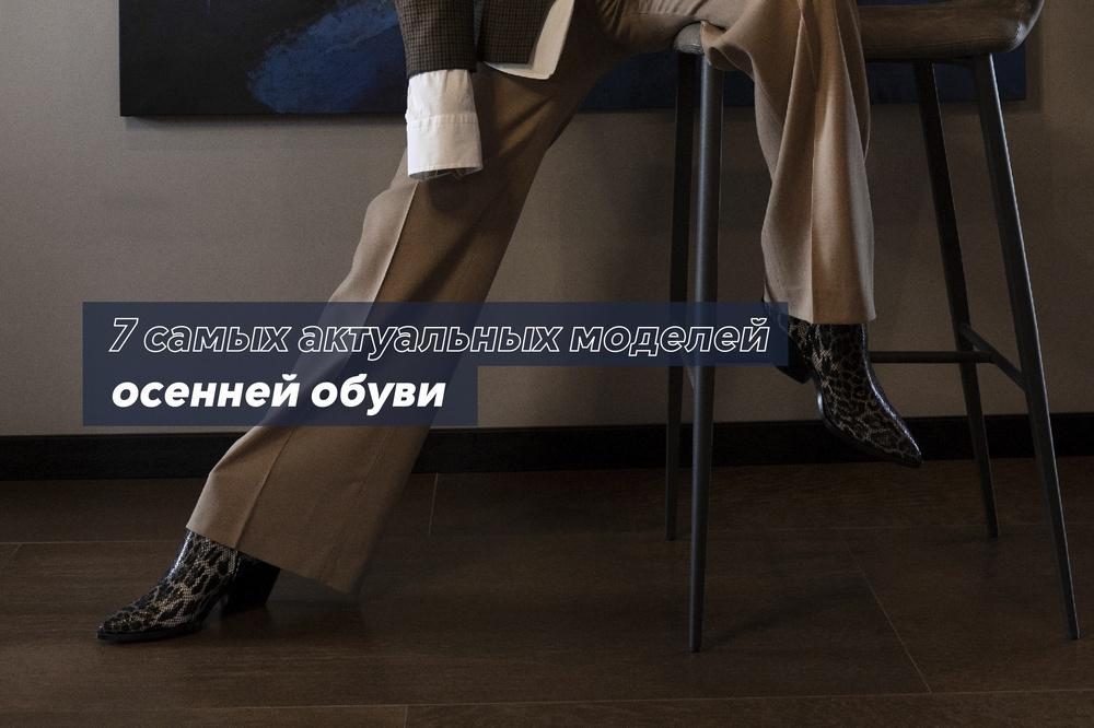 7 самых актуальных моделей осенней обуви