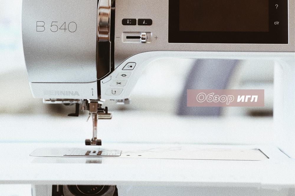 Обзор игл для швейной машины