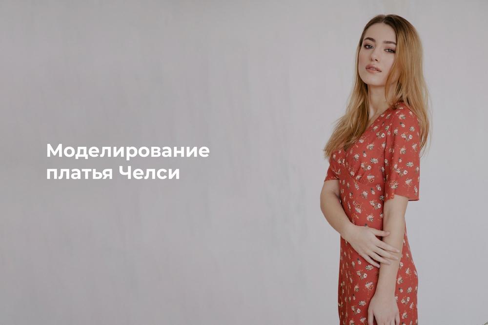 Моделирование платья Челси: рукав, детали переда и подборт
