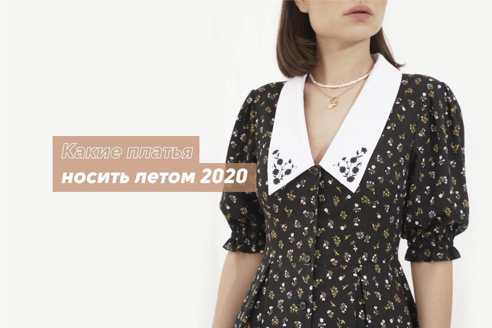 Какие платья носить летом 2020