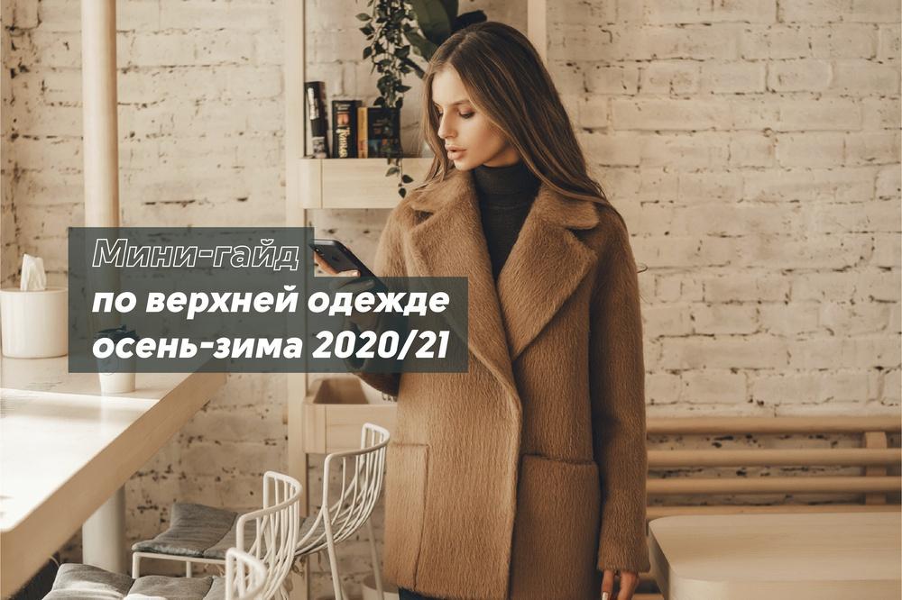 Мини-гайд по верхней одежде осень-зима 2020/21
