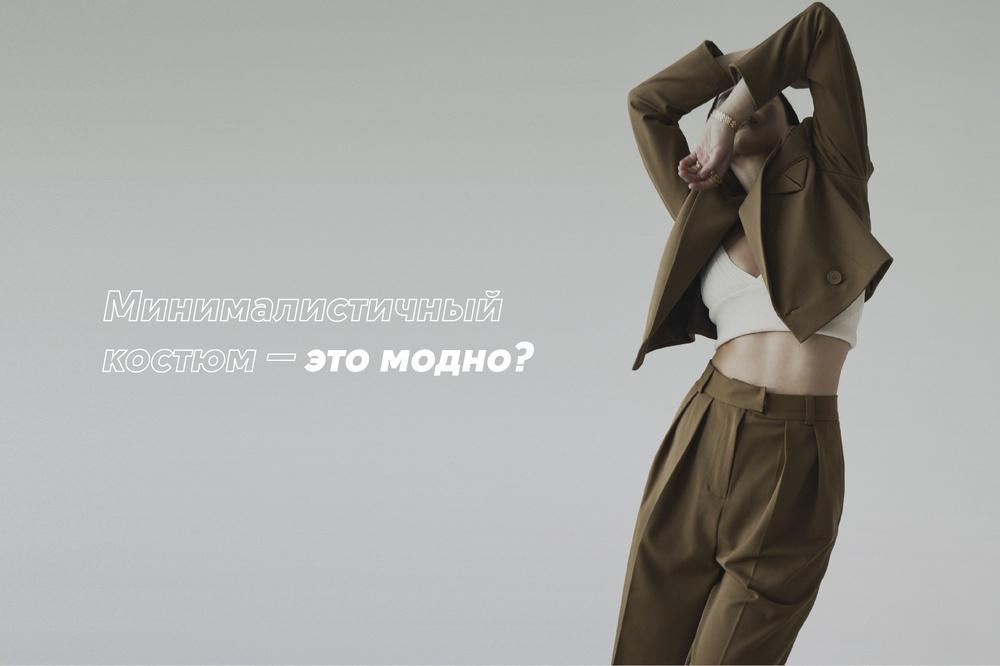 Минималистичный костюм — это модно?