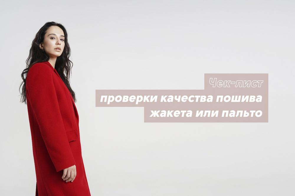 Чек-лист проверки качества пошива жакета или пальто
