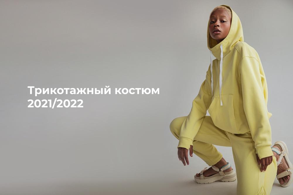 Трикотажный костюм 2021/2022