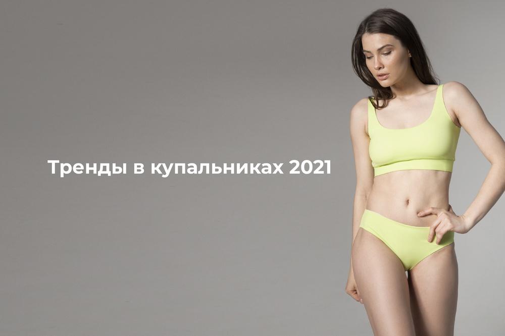 Тренды в купальниках 2021