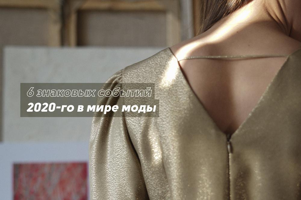 6 знаковых событий 2020-го в мире моды по версии VikiSews
