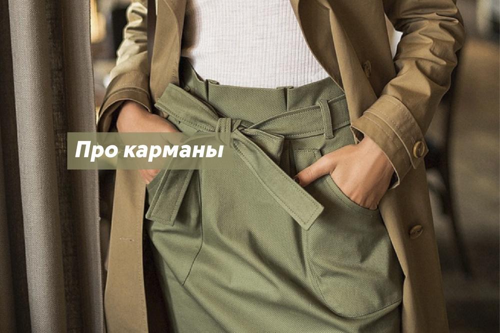 Почему в брюках оттопыриваются карманы