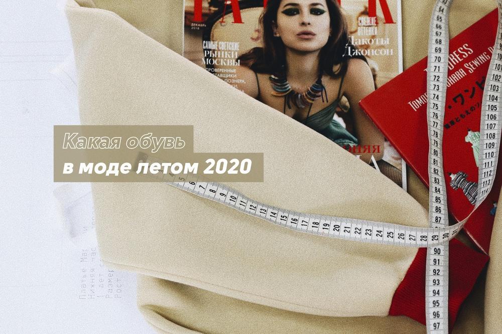 Какая обувь в моде летом 2020