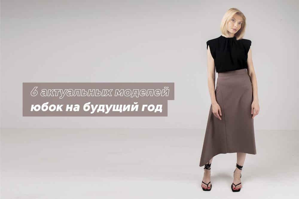6 актуальных моделей юбок на будущий год