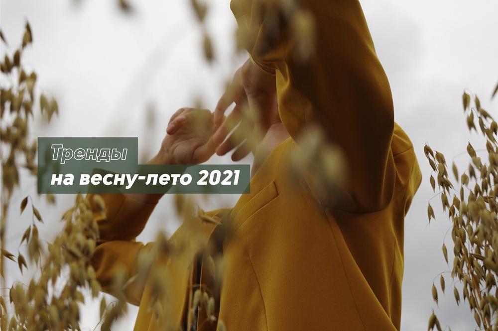 Тренды на весну-лето 2021