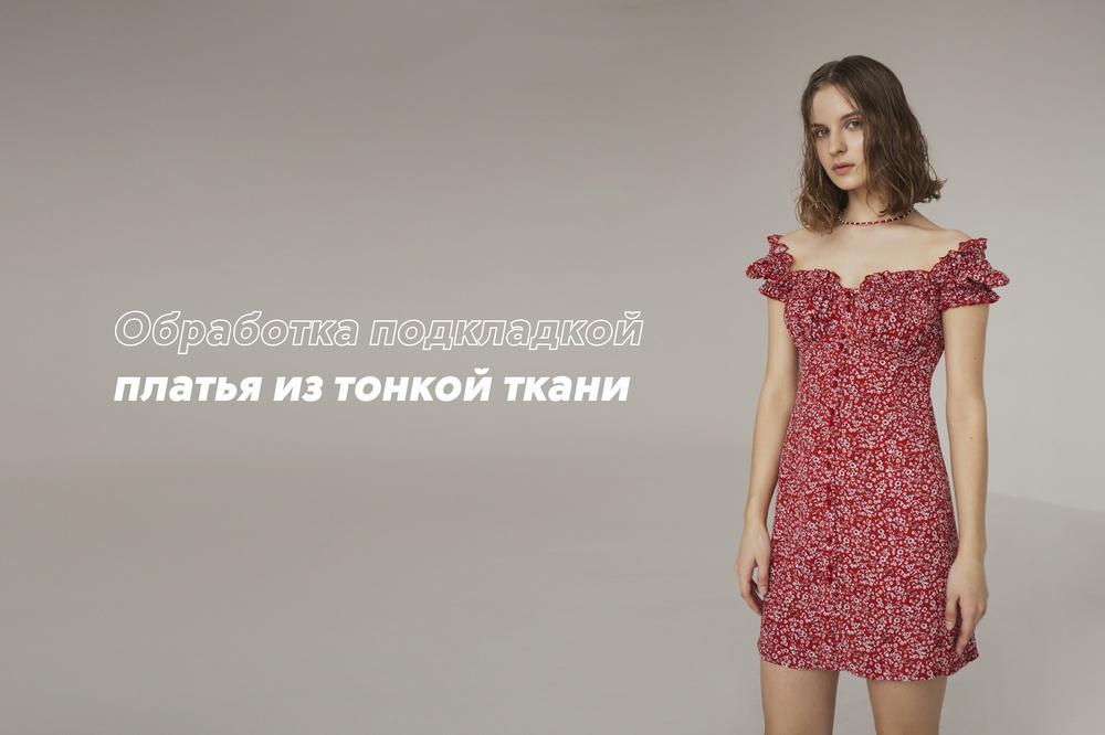 Обработка подкладкой платья из тонкой ткани