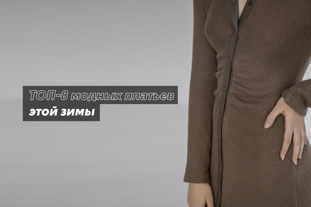ТОП-8 модных платьев этой зимы