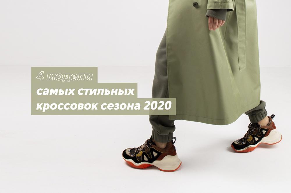 4 модели самых стильных кроссовок сезона 2020