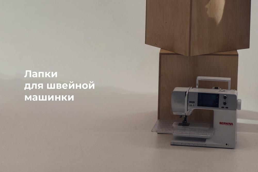 Лапки для швейной машинки