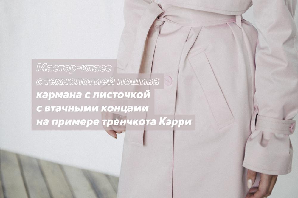 Мастер-класс с технологией пошива кармана с листочкой с втачными концами на примере тренчкота Кэрри