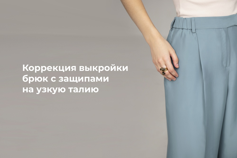 Коррекция выкройки брюк с защипами на узкую талию