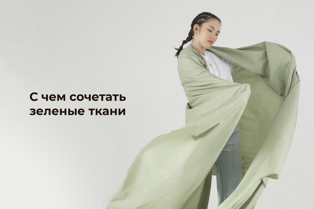 С чем сочетать зеленые ткани