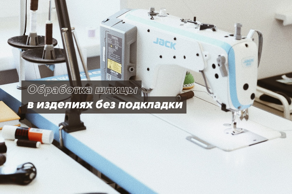 Обработка шлицы в изделиях без подкладки