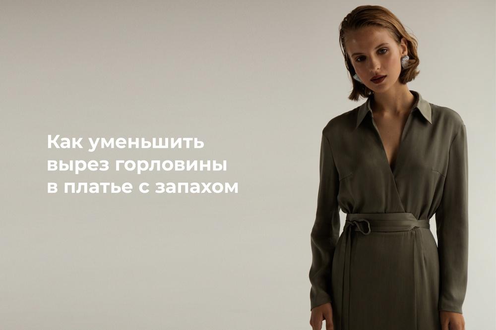 Как уменьшить вырез горловины в платье с запахом