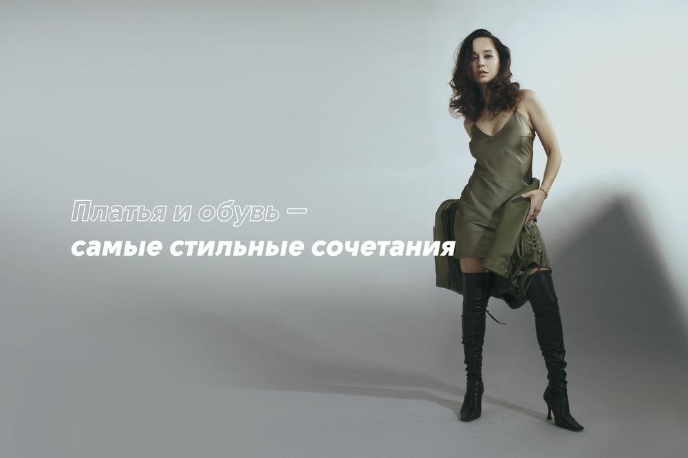 Платья и обувь — самые стильные сочетания