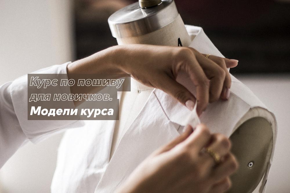 Курс по пошиву для Новичков. Модели Курса