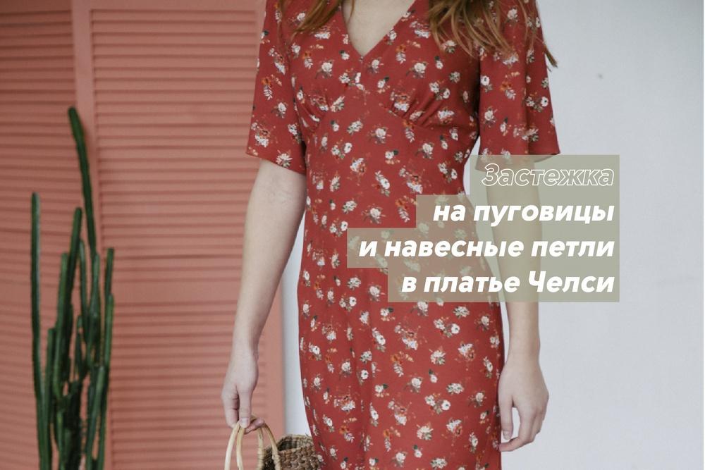 Застежка на пуговицы и навесные петли в платье Челси