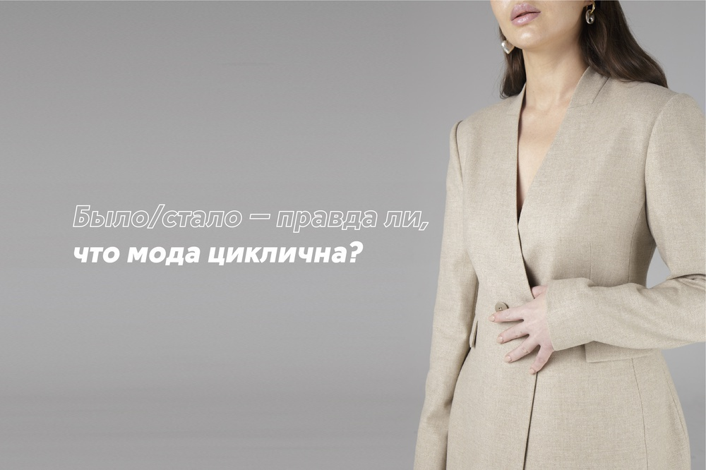 Было/стало — правда ли, что мода циклична?