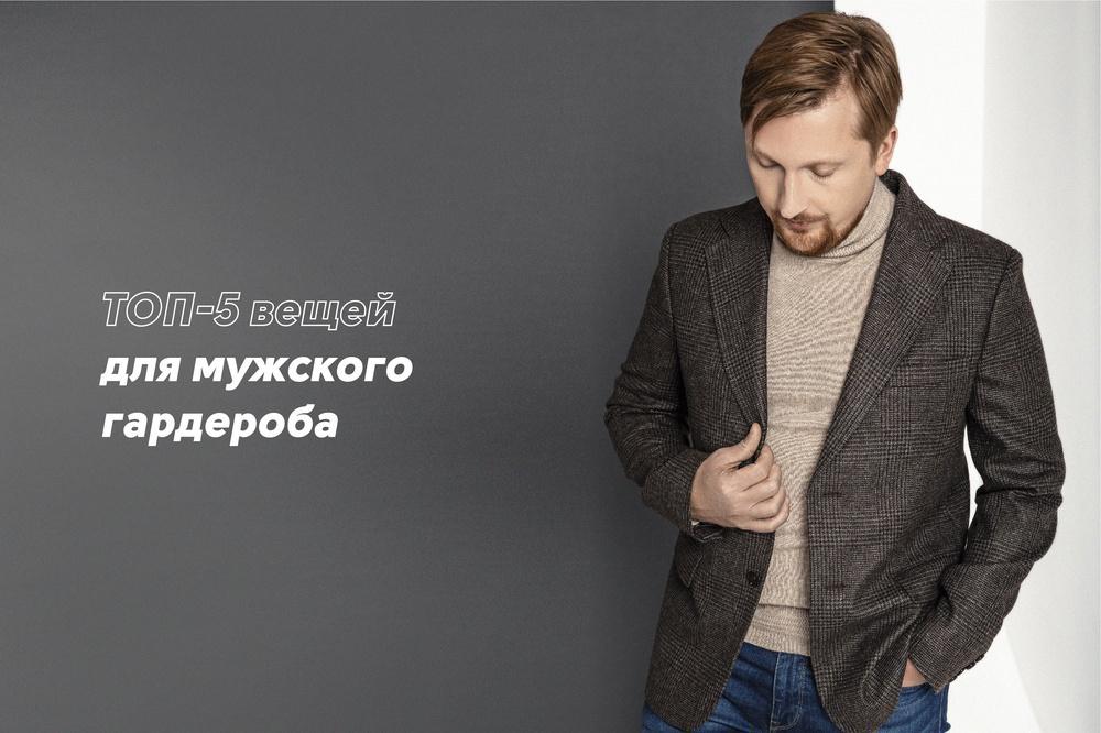 ТОП-5 вещей для мужского гардероба