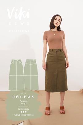 Юбка Эйприл