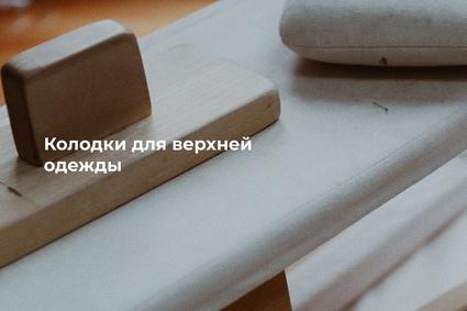 Колодки для верхней одежды