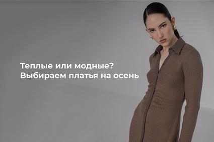 Теплые или модные? Выбираем платья на осень