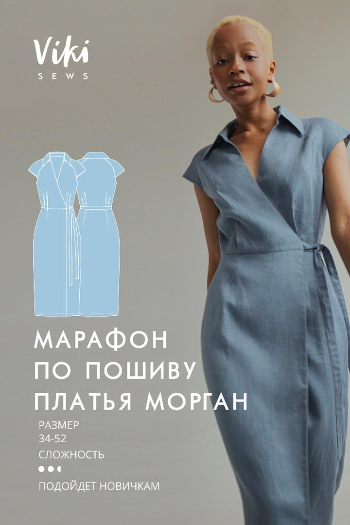 Марафон по пошиву платья Морган
