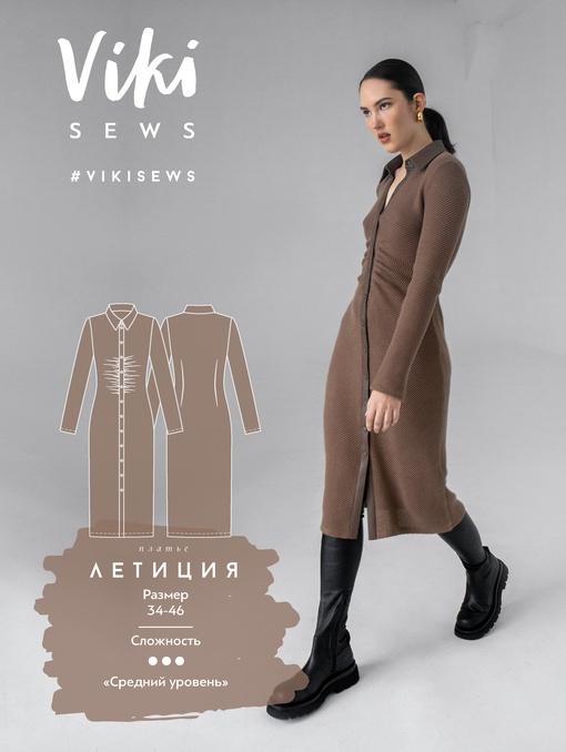 Платье Летиция