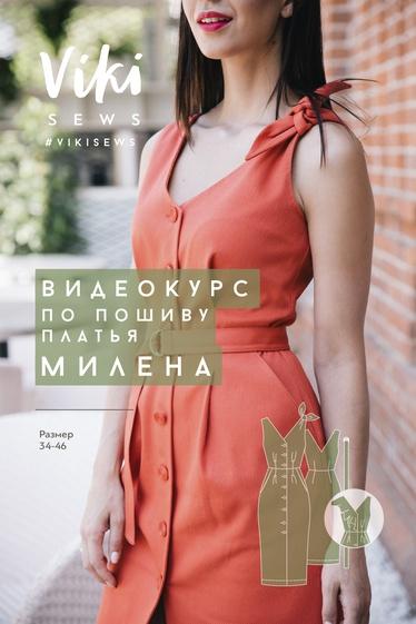 Курс по пошиву платья Милена (курс+выкройка)